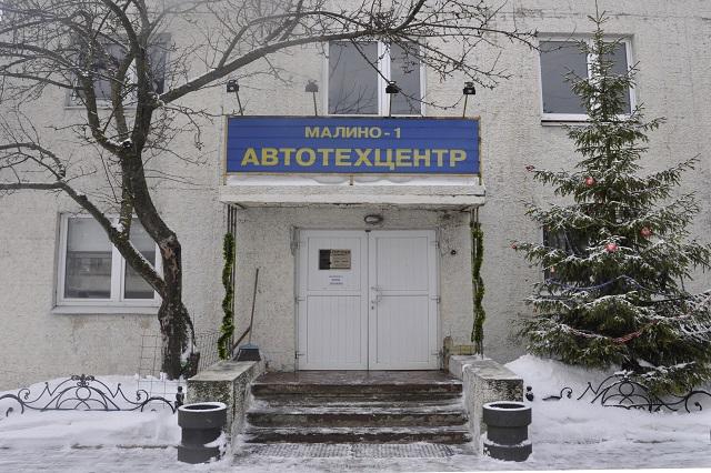 Малино-1 Автотехцентр Зеленоград